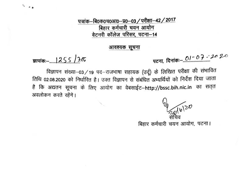 Bihar SSC Translator Recruitment 2020: Check Anuvadak Exam Date_40.1
