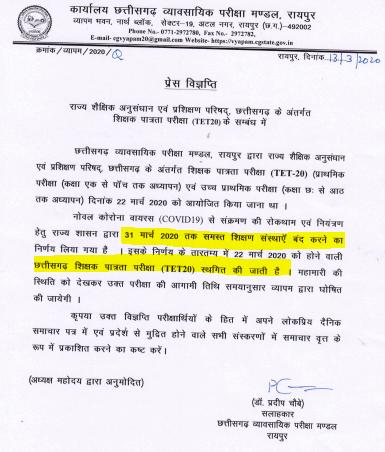 cgtet-exam-postpone-notice