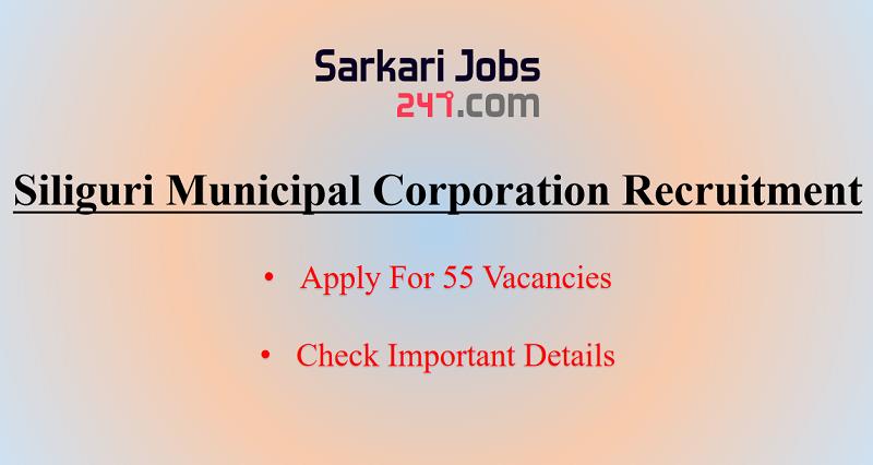 siliguri-municipal-corporation-recruitment