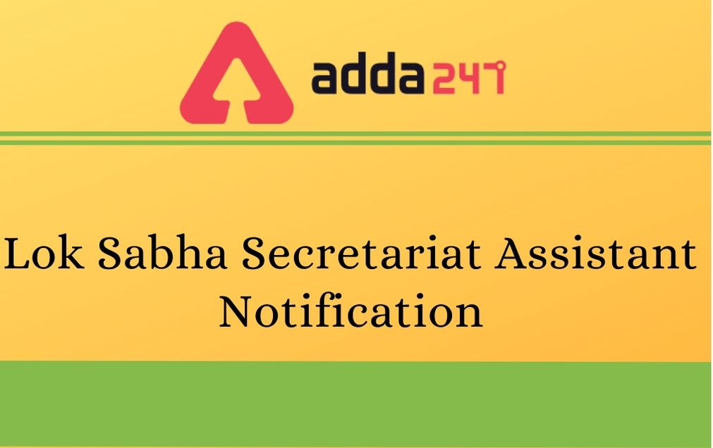 lok-sabha-secretariat-assistant-notification