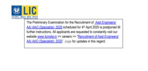 lic-aao-ae-exam-postponed