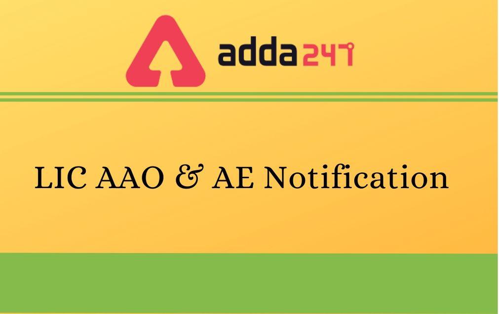 LIC AAO & AE Notification
