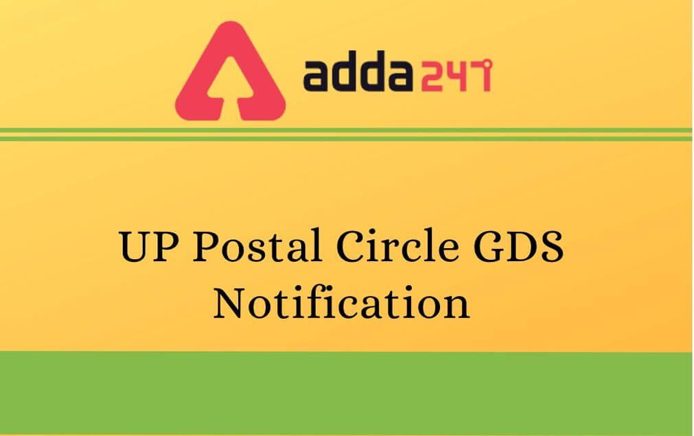 UP Postal Circle GDS Recruitment