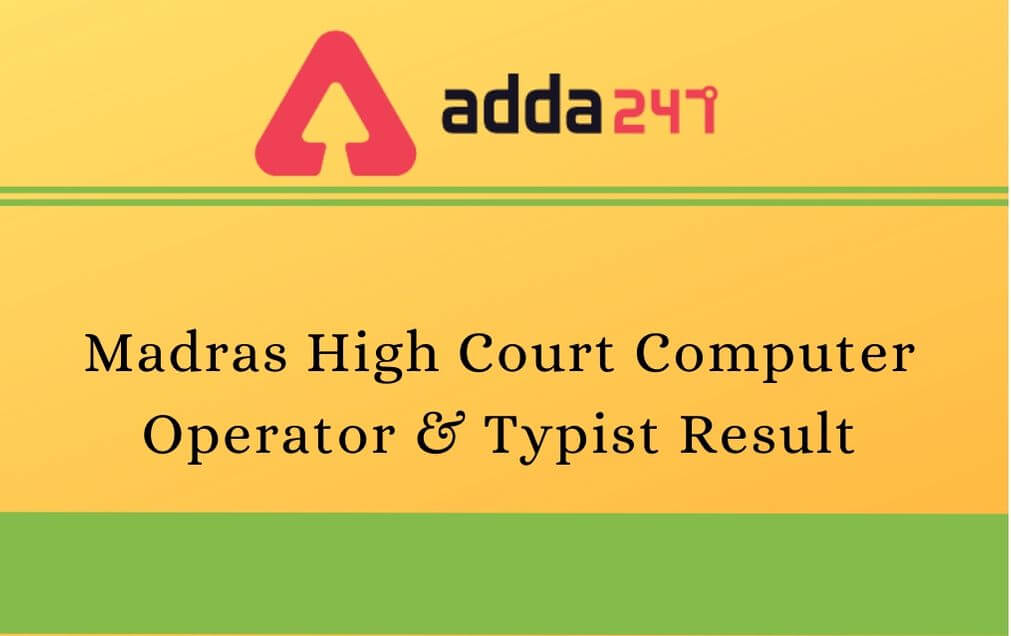 Madras High Court Computer Operator & Typist Result