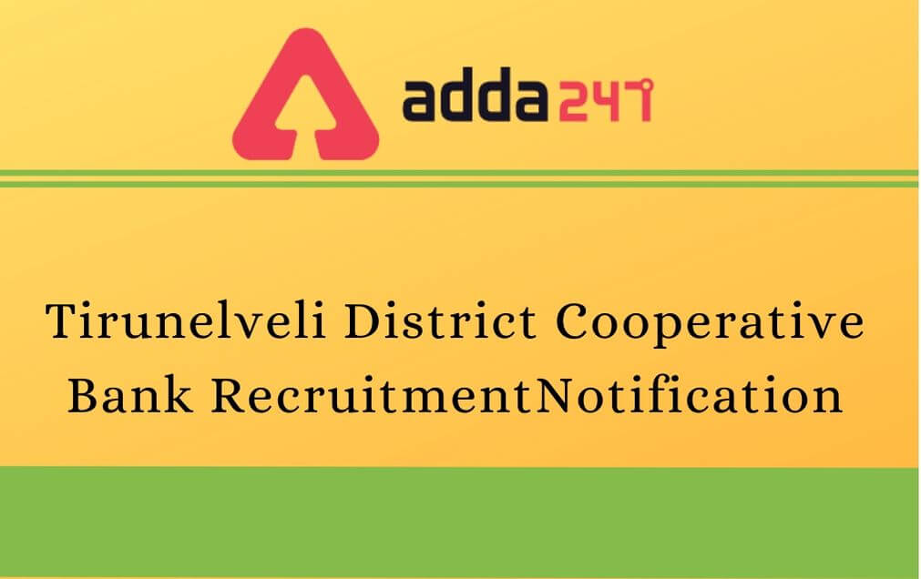 Tirunelveli-District-Cooperative-Bank-Recruitment