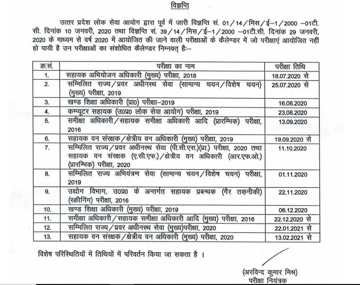 UPPSC-Revised-Exam-Calendar-2020