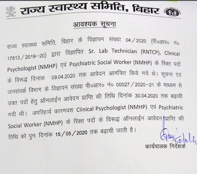 SHSB Bihar Psychologist Recruitment 2020: Last Date Extended_40.1