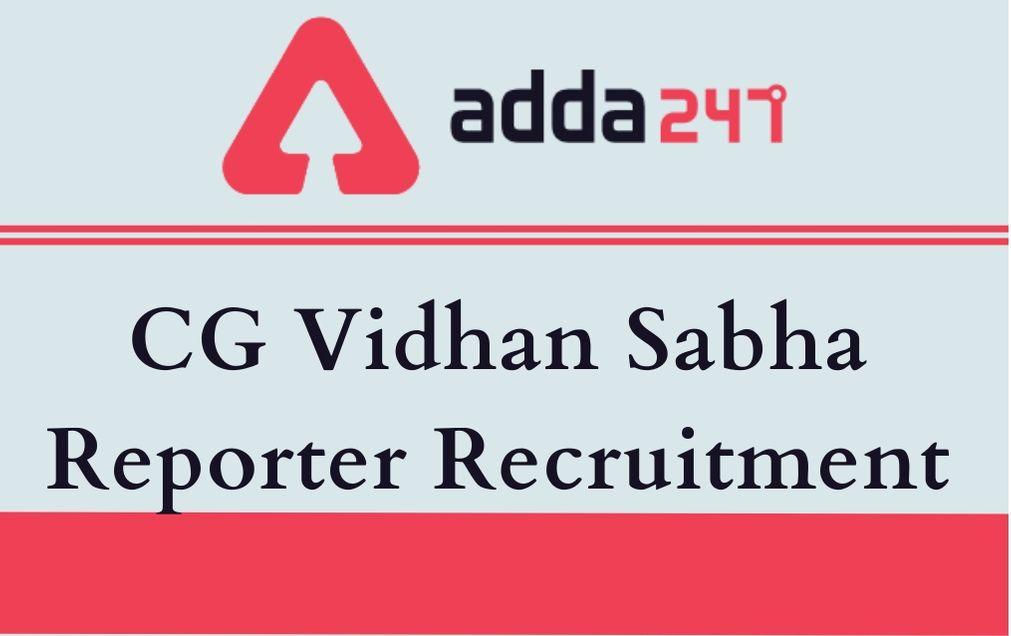 CG vidhan sabha reporter recruitment