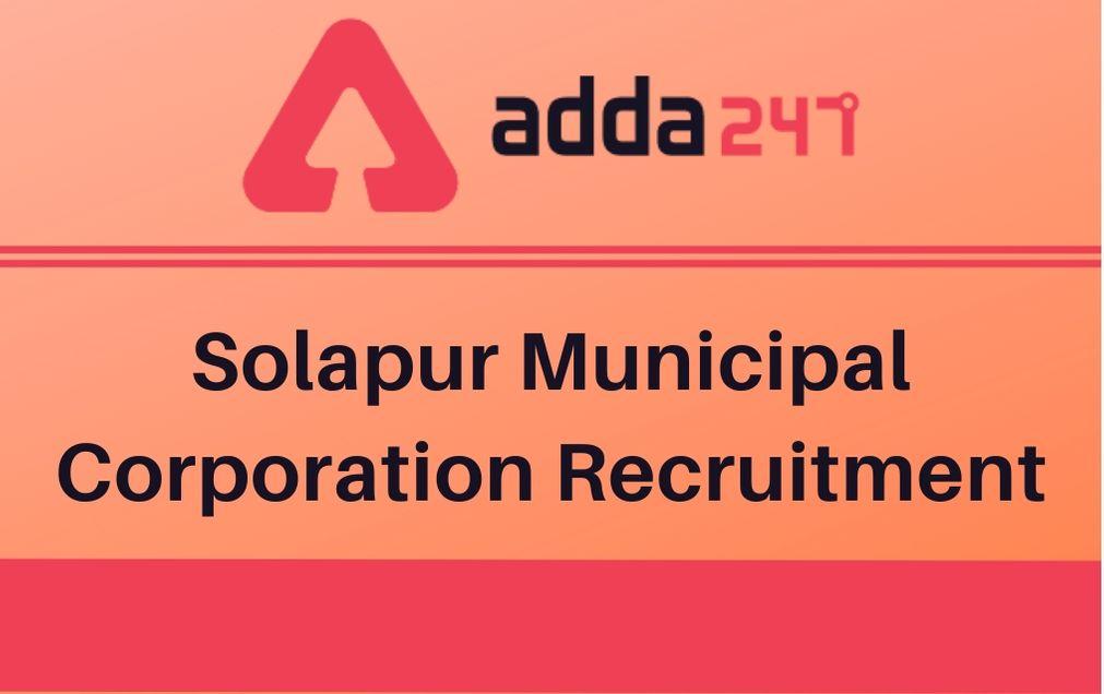 Solapur Municipal Corporation Recruitment