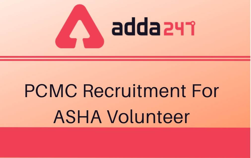 PCMC Recruitment For ASHA Volunteer