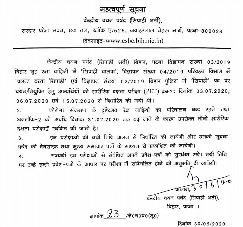 Bihar Police Mobile Squad PET Exam Postponed: Check Notice_40.1