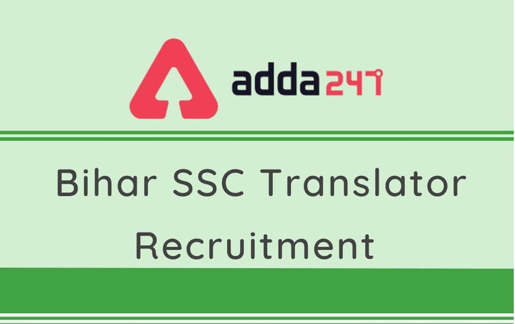 Bihar SSC Translator Recruitment 2020: Check Anuvadak Exam Date_30.1