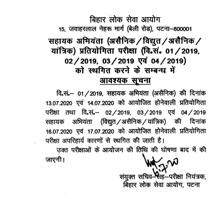 BPSC Assistant Engineer Admit Card 2020: Exam Postponed_40.1