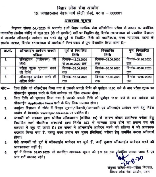 Bihar BPSC Judicial Service Notification 2020: Last Date Extended_40.1