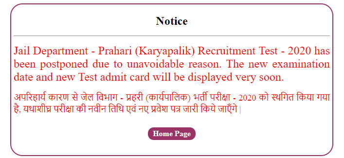 MP Vyapam Jail Prahari 2020: Exam Postponed Till further notice_60.1
