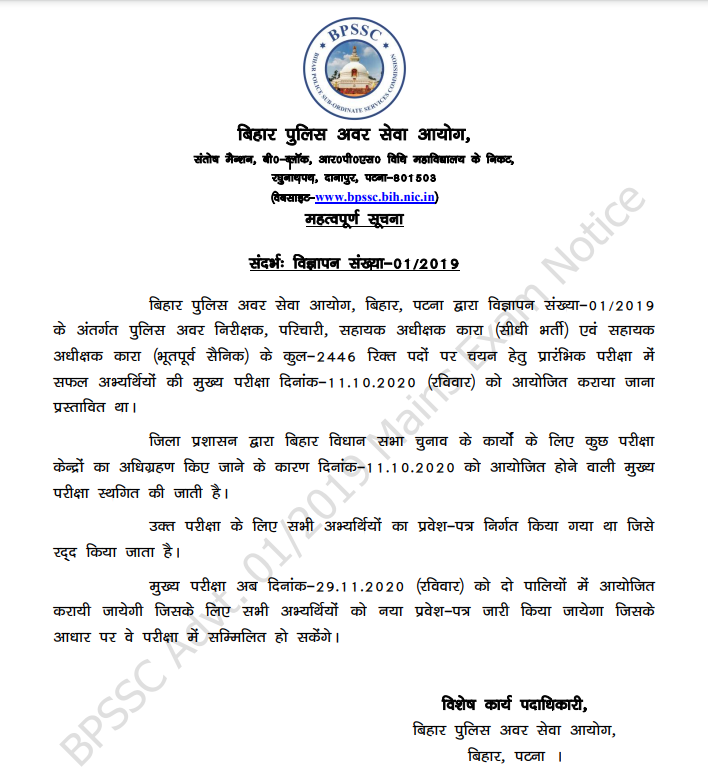 Bihar Police SI Mains Admit Card 2020: Check Revised Mains Exam Date_40.1