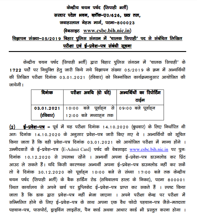 Bihar Police Constable Driver Exam Date 2020 Out: Check Revised Exam Date_40.1