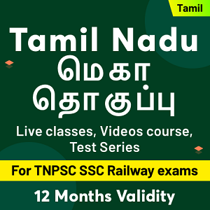 Tamil Nadu Police Constable Syllabus 2021: Check Exam Pattern, Syllabus, Marking Scheme, Physical Requirements_40.1