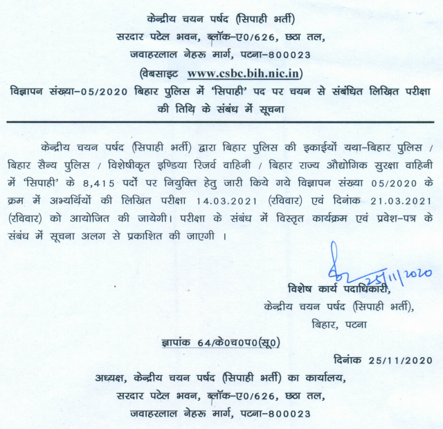 Bihar Police Constable 2020-21: Check Admit Card Release Date For 8415 Constable_40.1