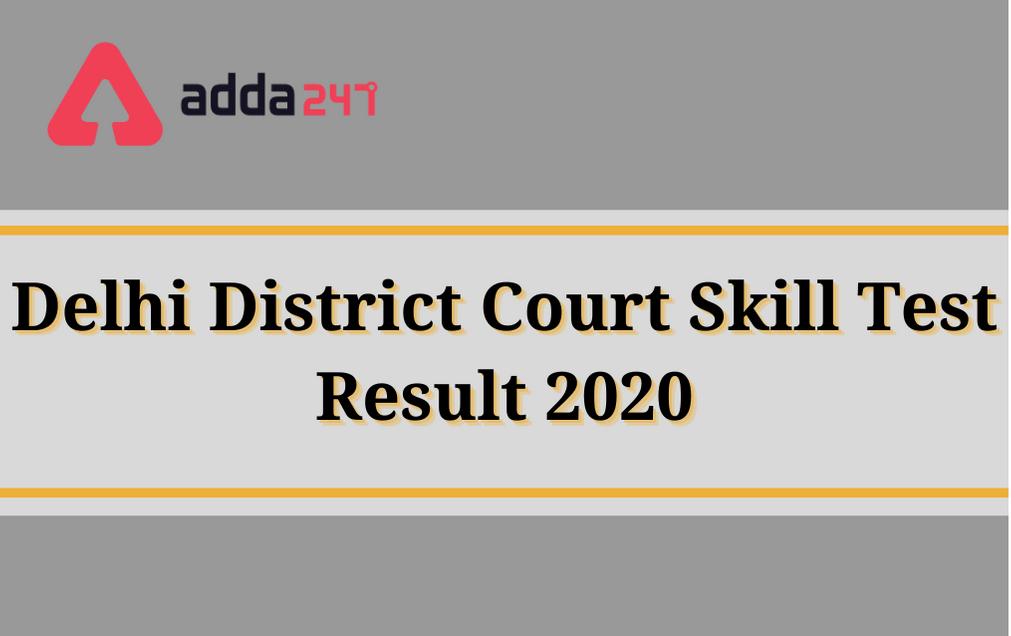 Delhi District Court Skill Test Result 2020: Download Result PDF_30.1
