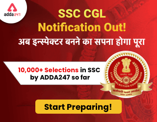 SSC CGL Notification Out