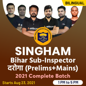 Bihar Police SI Recruitment 2020: Apply Online For 2213 SI and Sergeant Vacancies_80.1