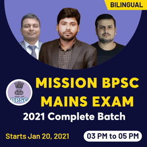 BPSC Assistant Engineer Mains Result 2021 Out: Check AE Civil Mains Result_40.1