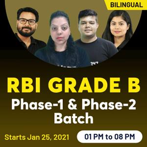 RBI Grade B Salary 2021: In hand Salary, Allowances, Promotion_50.1