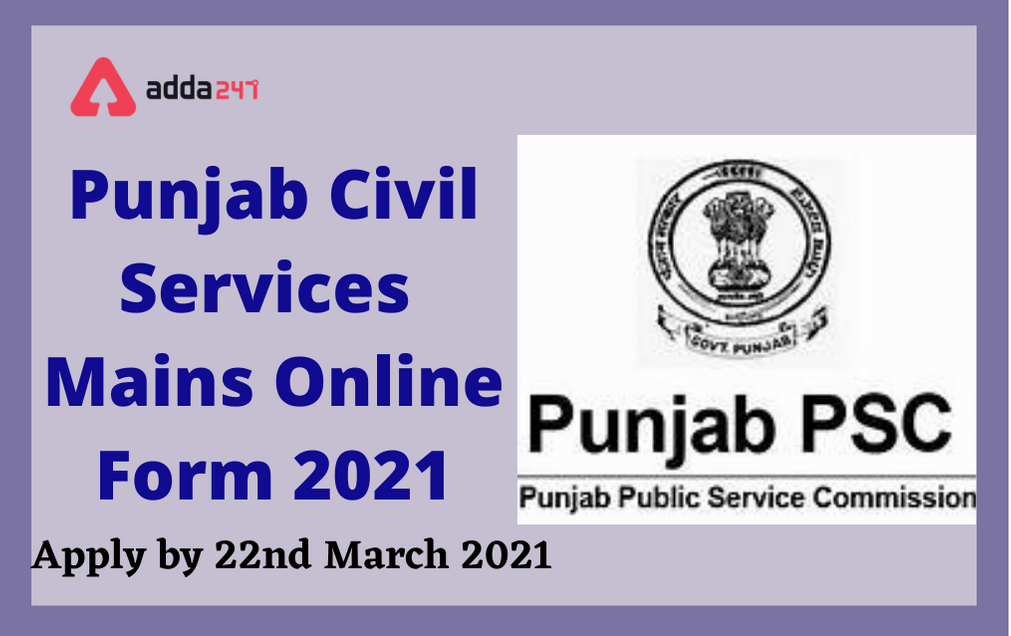 Punjab Civil Service Mains Online Form 2021: Apply Online Before 25th March_30.1