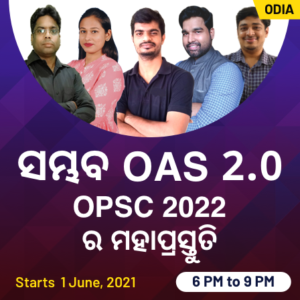 OPSC Medical Officer Recruitment 2021 : Check All Details Here_50.1