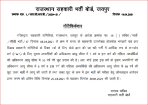 राजस्थान कोऑपरेटिव बोर्ड भर्ती 2021: जानिए क्या हैं पात्रता और चयन प्रक्रिया_50.1