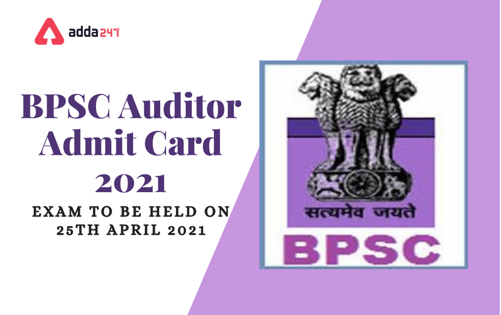 BPSC Auditor Admit Card 2021 Postponed: Revised Exam Date To Be Out Soon_30.1
