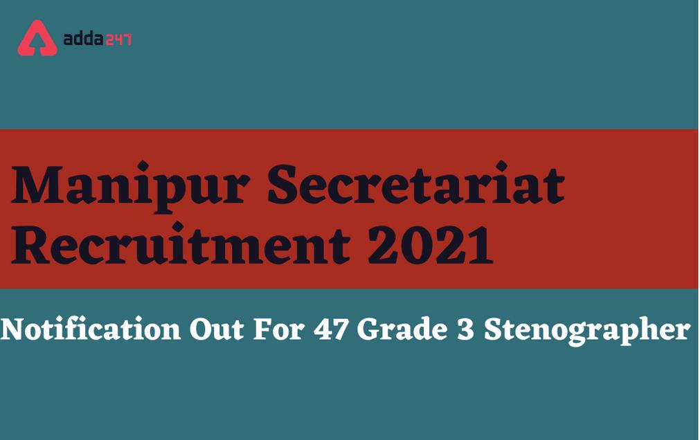 Manipur Secretariat Recruitment 2021: Apply Offline For 47 Stenographer Posts_30.1