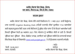 PSSSB Punjab Patwari Recruitment 2021: Revised Exam Date Out_40.1