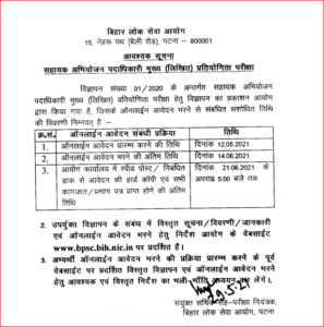 BPSC APO Mains Online Form 2021: Registration Extended For Mains Exam_40.1