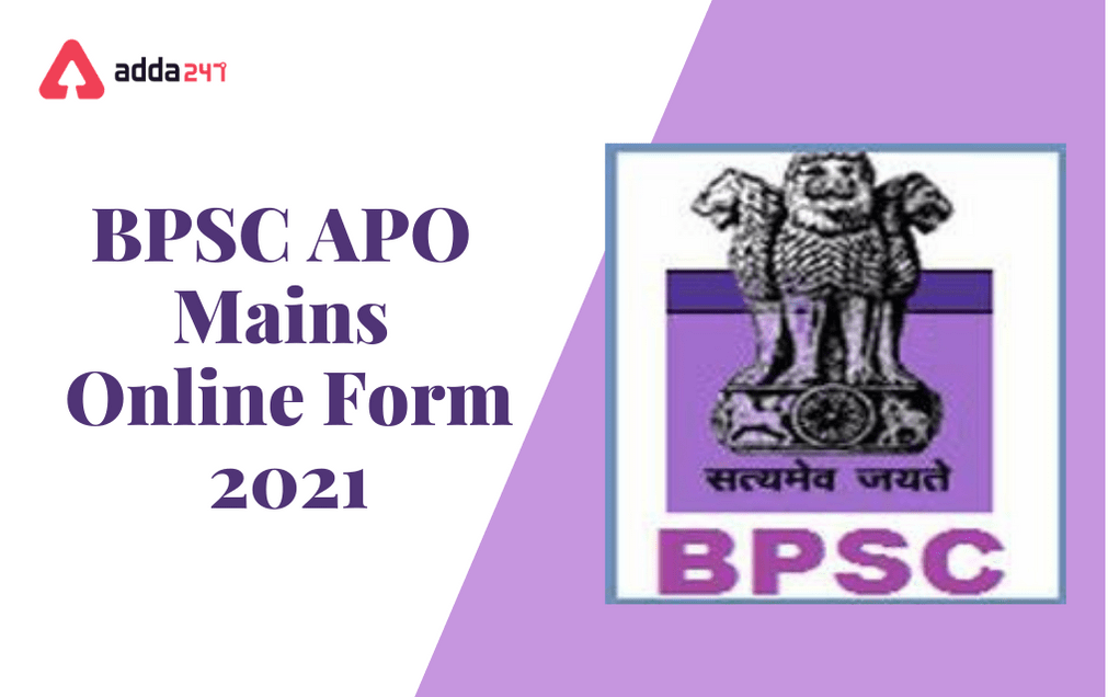 BPSC APO Mains Online Form 2021: Registration Extended For Mains Exam_30.1