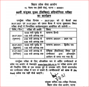 BPSC 66th Mains Exam Date