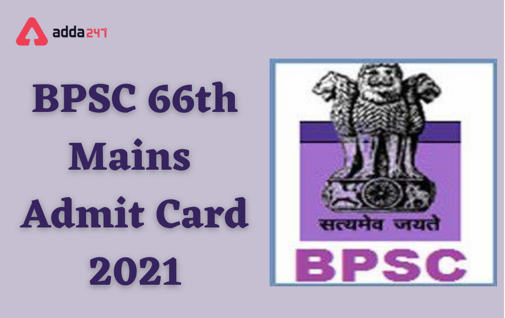 BPSC 66th Mains Admit Card 2021: Check Revised Exam Date_30.1