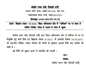 Bihar Police Fireman Exam Date 2021 Postponed: Check Revised Date_40.1