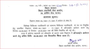 BTSC Bihar Recruitment 2021: Apply Online Extended For 6338 Medical Officer Posts_40.1