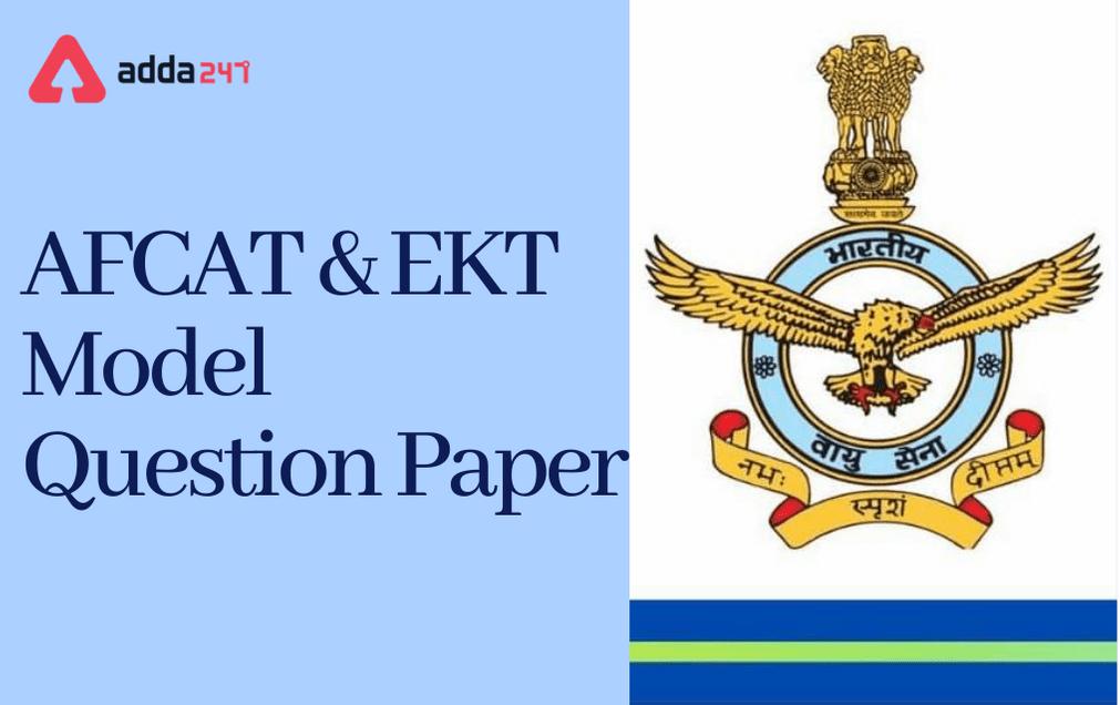 AFCAT Model Question Paper: Download AFCAT & EKT Model Papers With Answer Key_30.1
