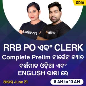 RRB PO Clerk Odia
