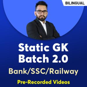 Static GK 2.0