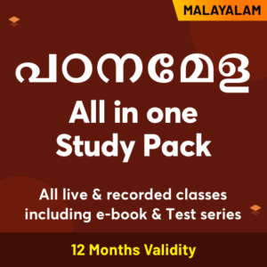 all in one study malayalam