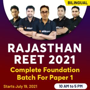 Rajasthan REET 2021