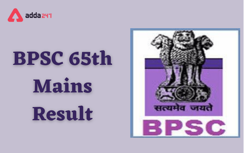 BPSC 65th CCE Mains Result 2021 Out: Download Result PDF_30.1
