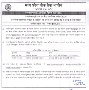 MPPSC Prelims Exam Date 2021 Out: Check Official Notice_40.1