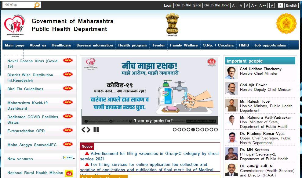 Arogya Vibhag Recruitment 2021: Apply online for 2725 Vacancies_40.1