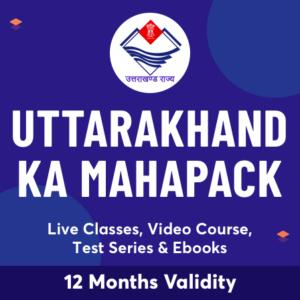 Uttrakhand UKPSC APO Online Form 2021: Apply Online for 63 Vacancies_50.1