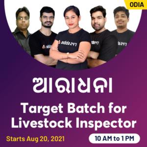 Govt Jobs Odisha 2021: Get Odisha Job Alert Updates_30.1